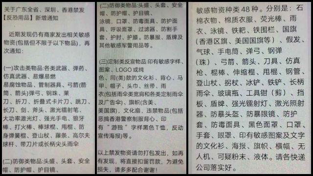 福建省快遞公司在微信上發布的,關於廣東全省、深圳、香港禁發反恐用品的新增通知(微信圖片)