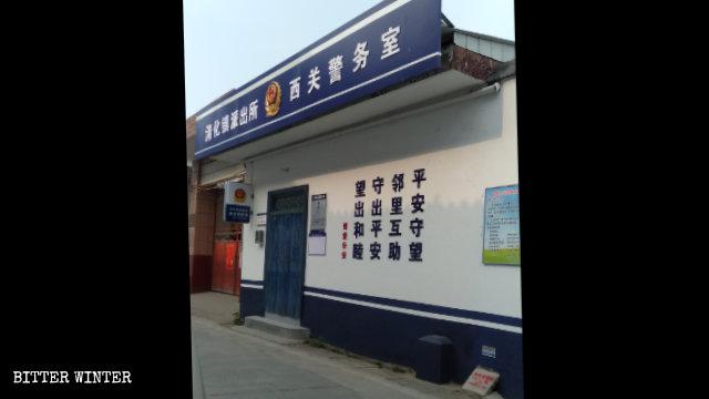 設立在西關村一清真寺旁的警務室