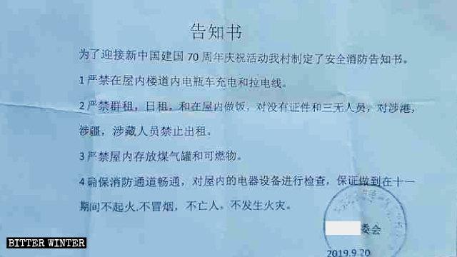 北京通州區一村委會貼出的「安全消防告知書」,禁止對涉港、涉疆、涉藏人員租房