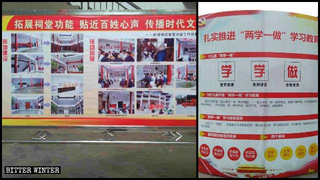 江西省黃氏祠堂宣傳黨的政策展板、標語