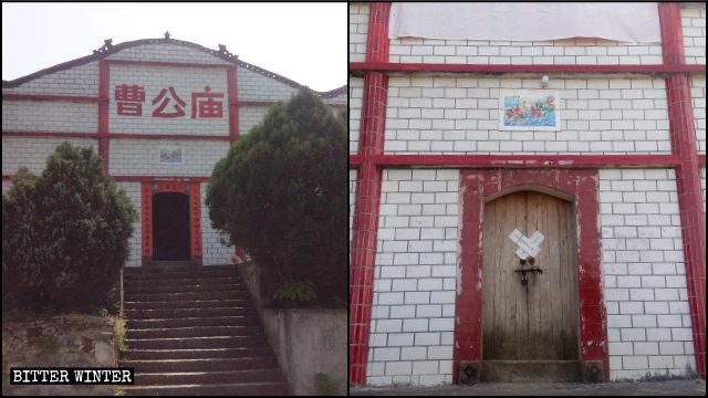 劉河鎮民間宗教朝拜場所曹公廟也被查封