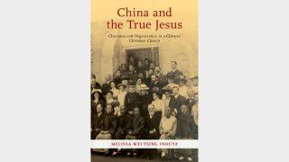 真耶穌教會:一個中國五旬節教派