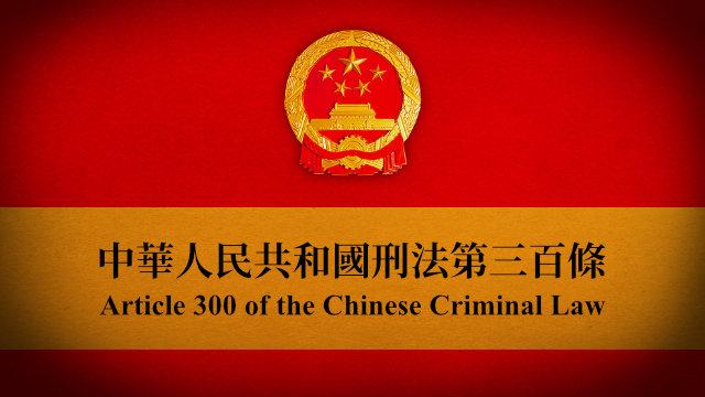 中華人民共和國刑法第三百條