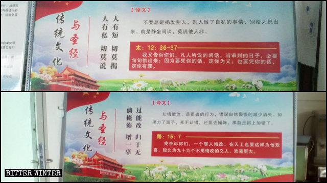 傳統文化與聖經對照的宣傳牌