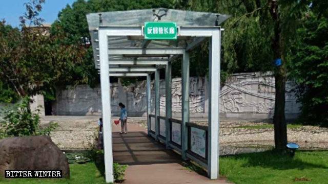 公園內還設有反邪教長廊