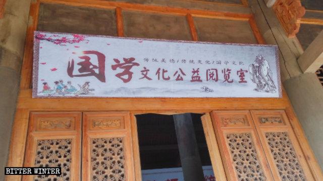大雄寶殿牌匾被改為「文化公益閱覽室」