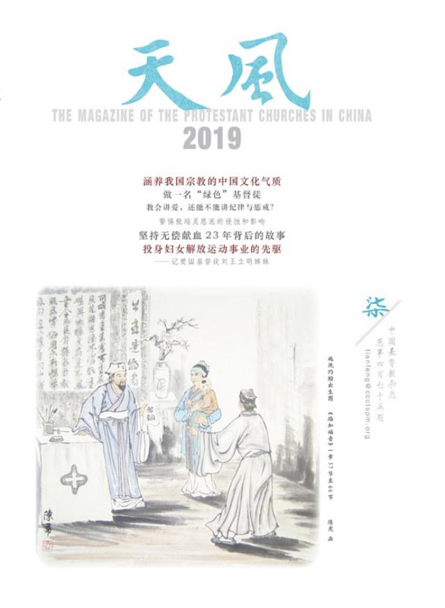 施洗約翰出生,中國化解讀(網絡圖片)