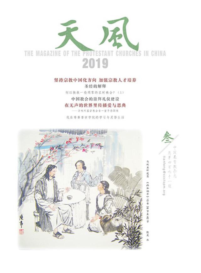 一張中國化的圖畫裡,馬利亞跪在耶穌身邊(網絡圖片)