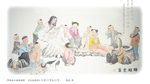 中國化插圖耶穌與孩子們