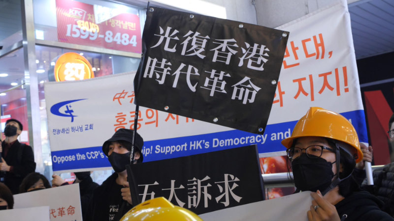11.2求援國際堅守自治大遊行:韓國數百人參與共抗極權籲韓政府聲援香港