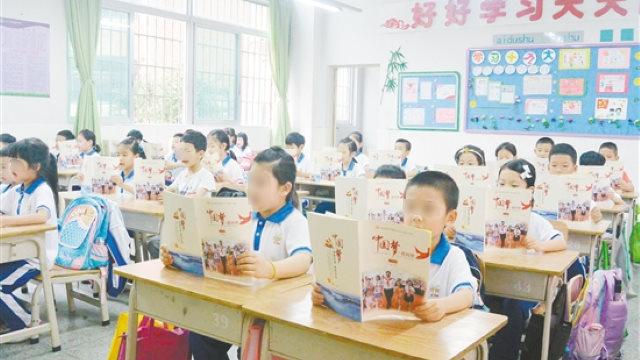江門市一小學正在學習《中国梦·我的梦——习近平新时代中国特色社会主义思想学习读本》(網絡圖片)