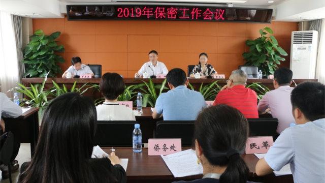 深圳市委統戰部召開2019年保密工作會議(網絡圖片)