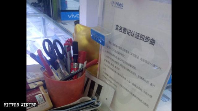 中國電信營業網點內擺放著「實名登記認證四部曲」的提示牌,其中一項是「活體驗證+人像比對」。