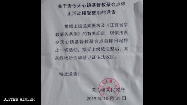 天心鎮三自教堂被停止聚會的通告