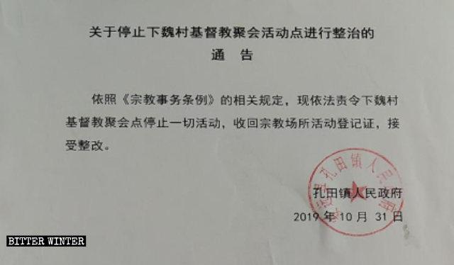 孔田鎮一處三自教堂被停止聚會的通告