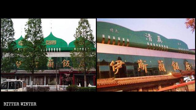 棗莊市一家伊斯蘭飯店頂部的清真標誌以及伊斯蘭教建築標誌被拆除