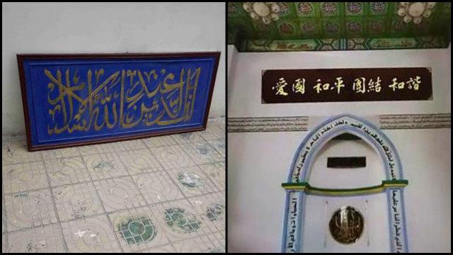 任城區清真女寺內的宗教標誌被摘除,替換為「愛國 和平 團結 和諧」匾牌(知情人提供)