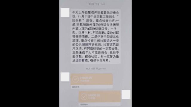 臨沂市各社區、村收到來自政府的消息,要求在11月7日中央宗教工作巡查前確保宗教場所所有宗教標語和標誌全部清理。(微信圖片)