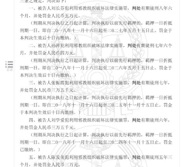 中国裁判文书网公布的山东省25名全能神教会基督徒判决书(节选)(网络截图)