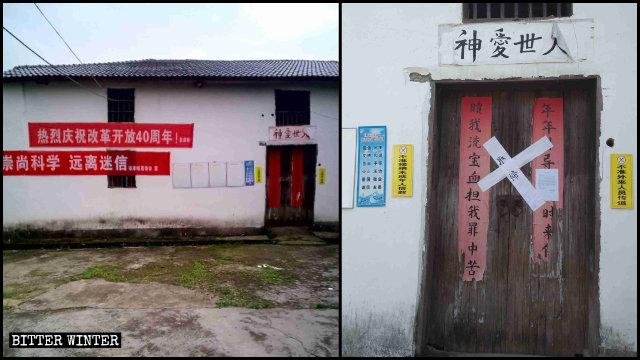 德興市泗州鎮一處老地方教會被貼上封條