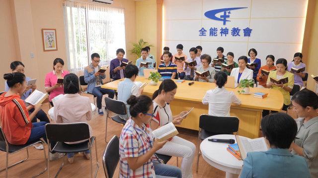 全能神教會基督徒在聚會讀神的話語(CAG)
