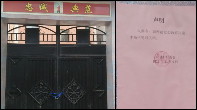 陽下鎮北林村的一處天主教教堂遭關閉