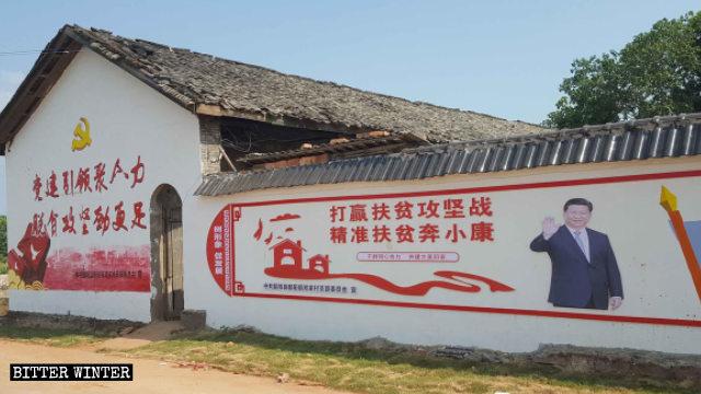 農村房屋的外牆上繪製的大型脫貧宣傳海報