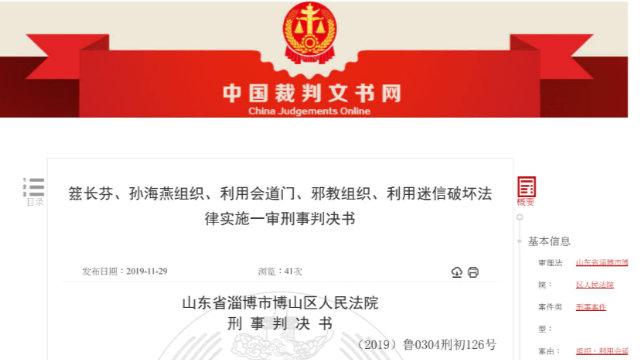 中國裁判文書網公布的山東省25名全能神教會基督徒判決書(節選)(網絡截圖)