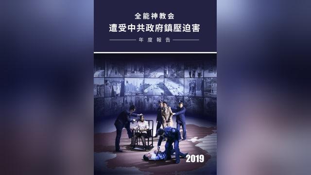 全能神教會遭受中共政府鎮壓迫害的 2019年年度報告