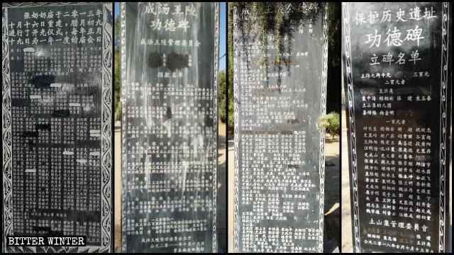 山東省菏澤市一些寺廟功德碑上的黨員名字被塗抹