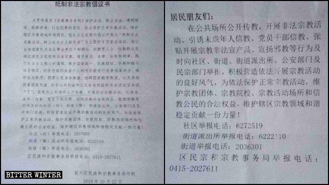 辽宁省丹东市振兴区社区散发的举报「非法宗教」的倡议书