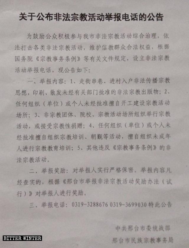 邢台市《关於非法宗教活动举报电话的公告》