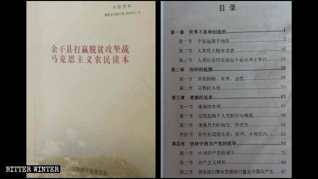 《餘干縣打贏脫貧攻堅戰 馬克思主義農民讀本》封面、目錄