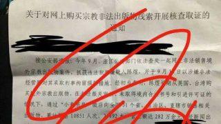網絡宗教書商「小麥書房」店主被捕 警方全國追查曾購書者