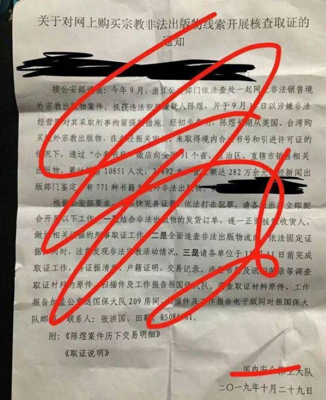 网络宗教书商「小麦书房」店主被捕 警方全国追查曾购书者