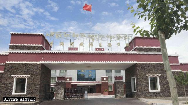 青海省藏語系佛學院,大門上方的五星紅旗飄揚