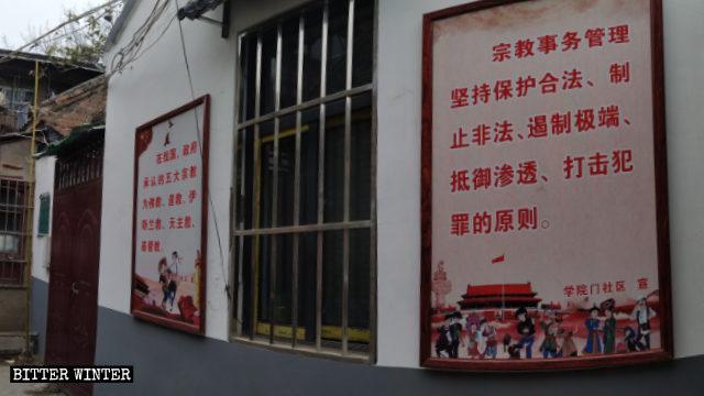 會堂舊址的院內張貼著政府抵制、打壓宗教信仰的標語牌