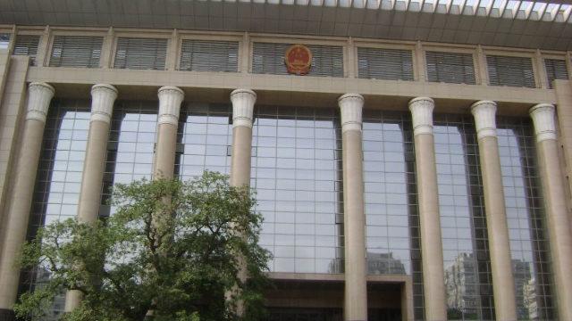 北京最高人民法院(ONUnicorn - CC BY-SA 3.0))