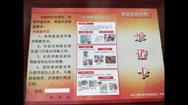 家庭拒絕邪教承諾卡 (網絡圖片)