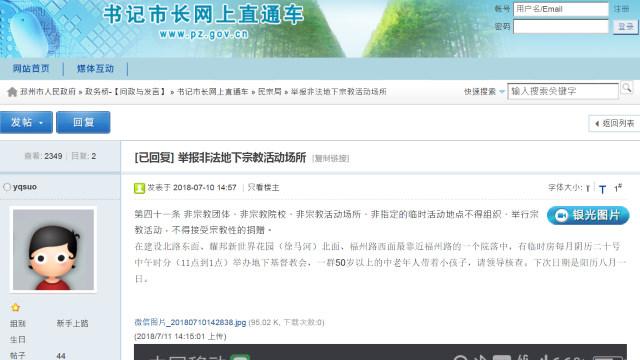 江苏省邳州市政府官方网页上的一个举报专页,有人留言举报有中老年人带着小孩聚会,并提供聚会时间、地点