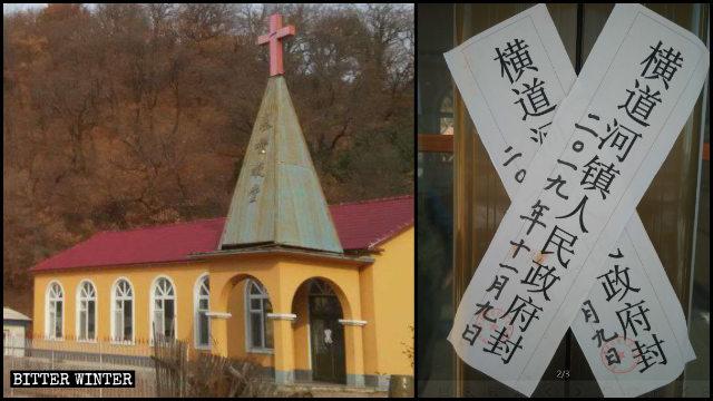 聯盟村三自教堂被查封