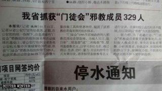 中共全國性打擊門徒會行動展開 青海329名信徒被捕