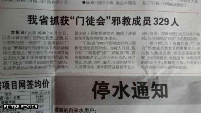 青海省《西寧晚報》報道該省329名門徒會成員被抓捕