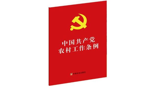 中共中央印發的《中國共產黨農村工作條例》(網絡圖片)