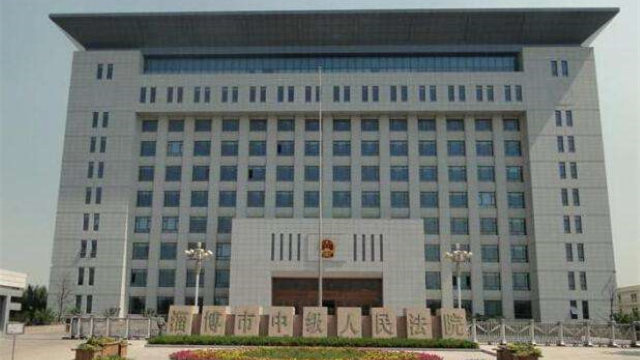 淄博市中級人民法院外景(網絡圖片)