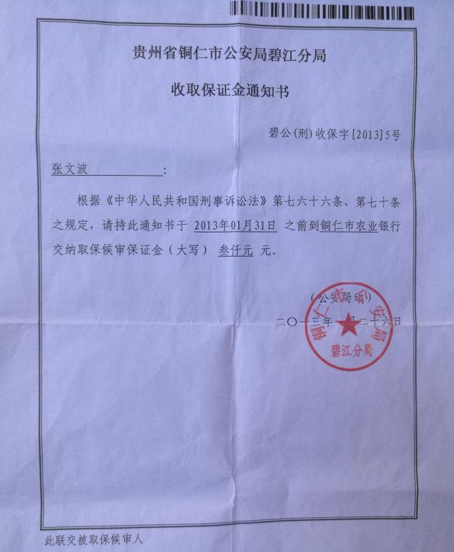張文波的保釋通知書,上面提到3,000元保釋金,標註日期是2013年1月26日