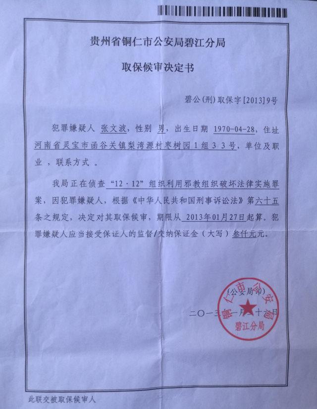 保釋決定書,標註日期也是2013年1月26日