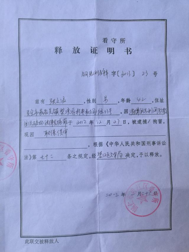 釋放證,標註日期也是2013年1月26日