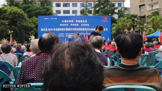 垫江县反「邪教」活动现场