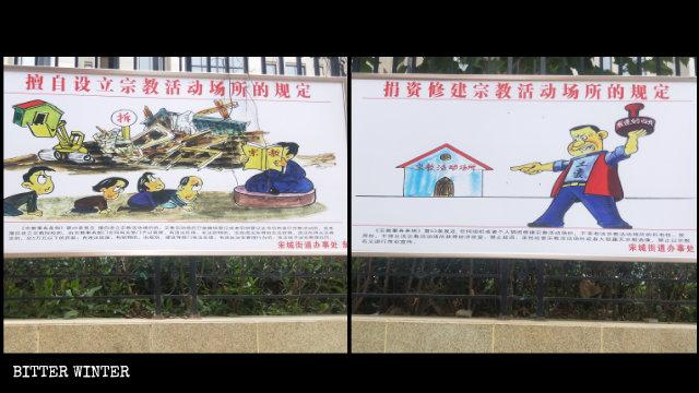 禁止未經政府允許建立宗教場所、禁止使用捐款建聚會點的漫畫
